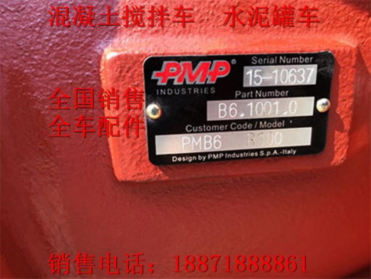 唐山亚特重工21方水泥罐车专用ZF减速机P3300