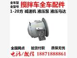 搅拌罐车减速机KYB配件西藏林芝地区哪里有卖修理