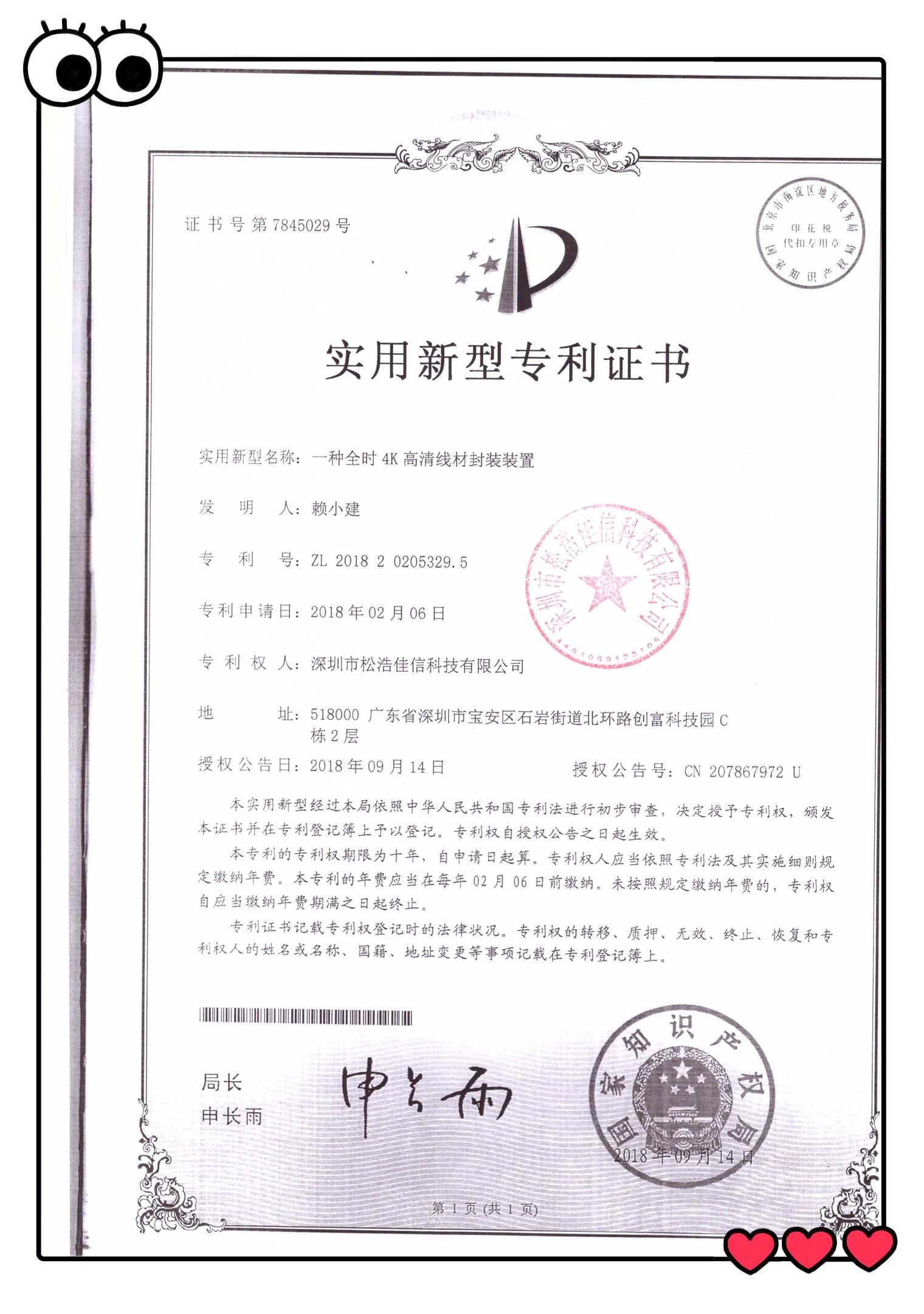 全时4K高清线材封装装置专利证书