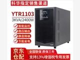 廈門科華恒盛ups不間斷電源YTG3130科華蓄電池中企建業