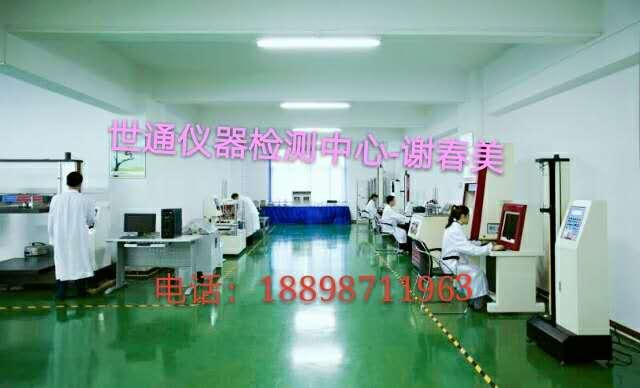 天津北辰区仪器仪表外校检定中心
