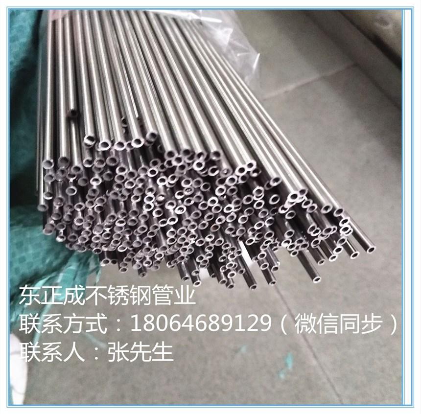 中山304不锈钢小管,供应316不锈钢小管