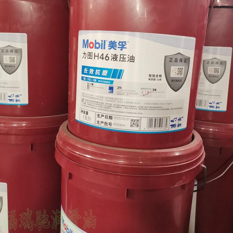東臺合成導熱油無錫L-HM46抗磨液壓油高壓