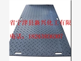 樹脂製敷板|工程铺路板|HDPE铺路板|HDPE Ground protection mats|HD