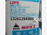 供應神華化工(新疆)2426H吹膜類