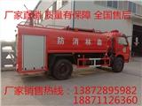 东风小多利卡2吨消防车生产厂家