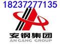安阳钢盈商贸万博manbetx客户端地址