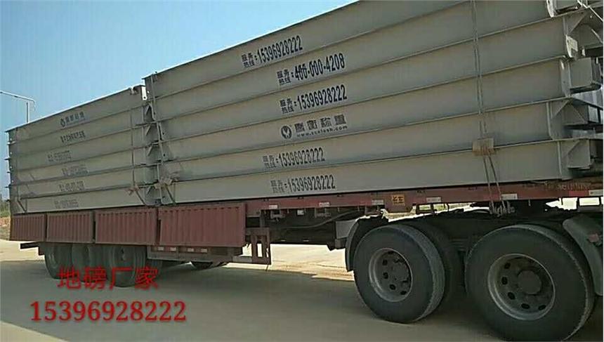 新闻:沙溪镇地磅——100吨地磅。地磅批发价