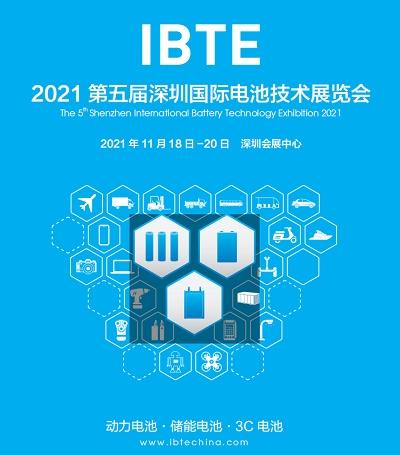 2022第五屆深圳國際電池技術展覽會