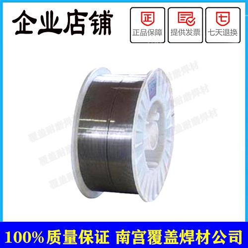 销售D337耐磨堆焊焊丝 D337耐磨堆焊药芯焊丝 D337耐磨焊丝