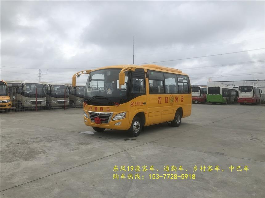 九江东风19座乡村中巴车 工地接送员工19座客车