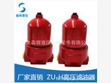 ZU-H高压过滤器 高压滤油器