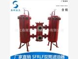 回油管路濾油器 SDRLF-A1300 大流量濾油器