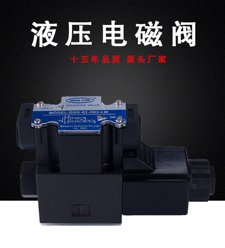 东莞直销液压电磁阀02-2B2-LW/DL系列方向阀换向阀液压单向阀厂家