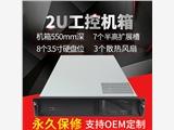 服務器機箱2U550mm深8個硬盤位ATX電源7個插槽工控存儲監控機箱