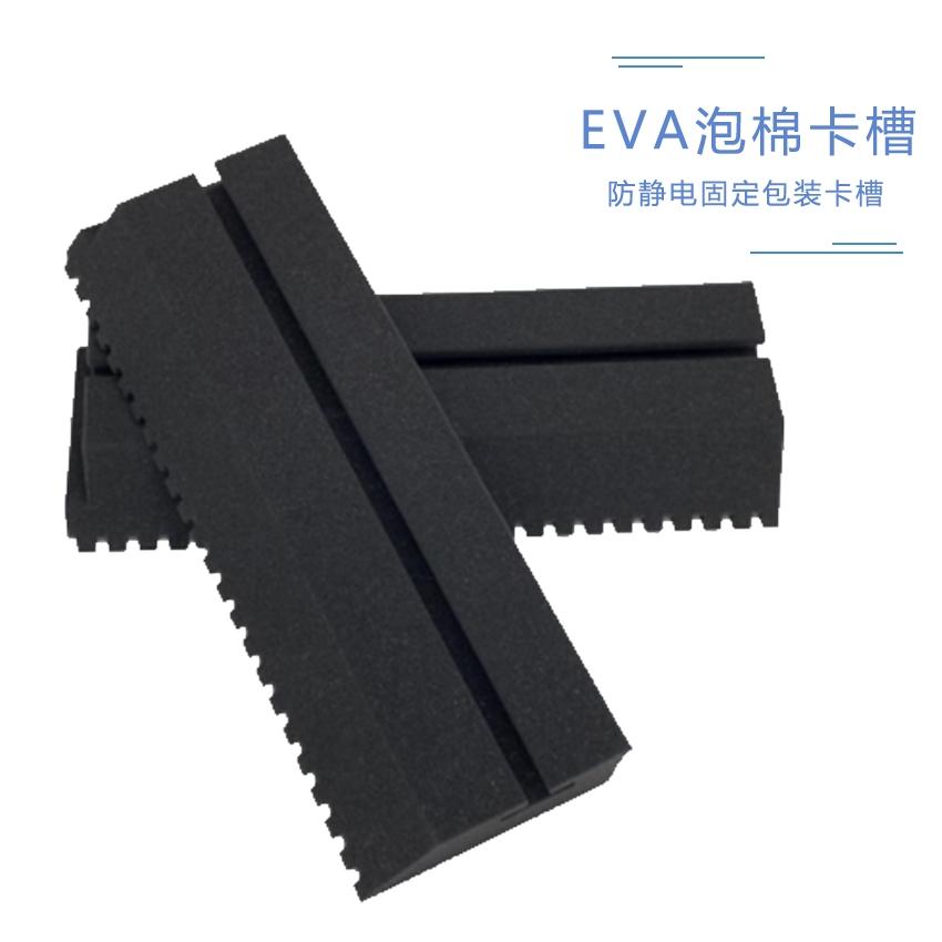 异形卡槽EVA 卡条定制 防撞加硬固定 电子产品包装 切割成型