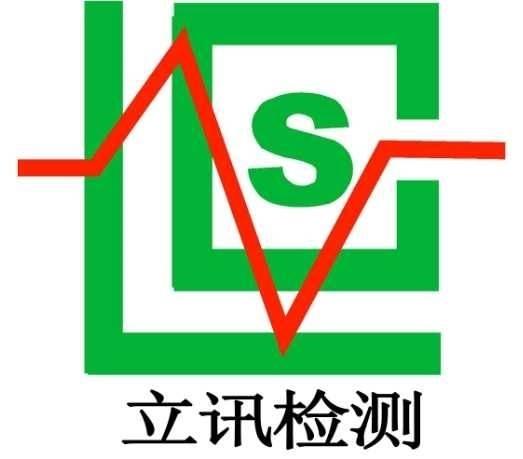 电视机SASO认证电视机IECEE注册 深圳哪里办理