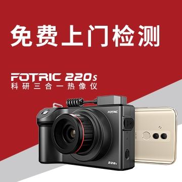 FOTRIC 220S熱像儀系列-224S