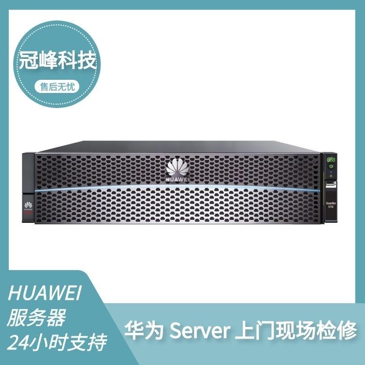 东莞 深圳 广州 佛山华为服务器维修HUAWEI存储硬件升级维保