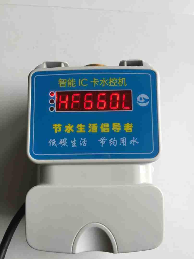 IC卡智能水控机, IC卡水控机一体IC卡水控机
