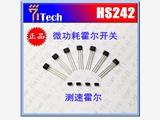 HS242 电池供电测速专用微功耗 双极锁存霍尔