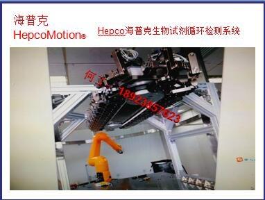 广东广州市循环轨道HepcoMotion配件中国华南总代理兼集成商