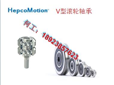Hepco不銹鋼V型滾輪軸承