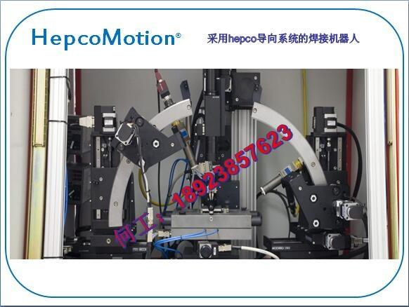 湖北武漢市Hepco導軌HepcoMotion解決方案應用中國華南總代理兼集成商