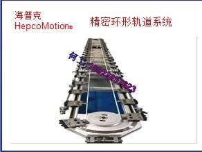 江蘇南京市不銹鋼導軌HepcoMotion解決方案應用質保一年