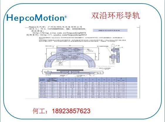 浙江湖州市高速输送回流线HepcoMotion解决方案应用广州权硕