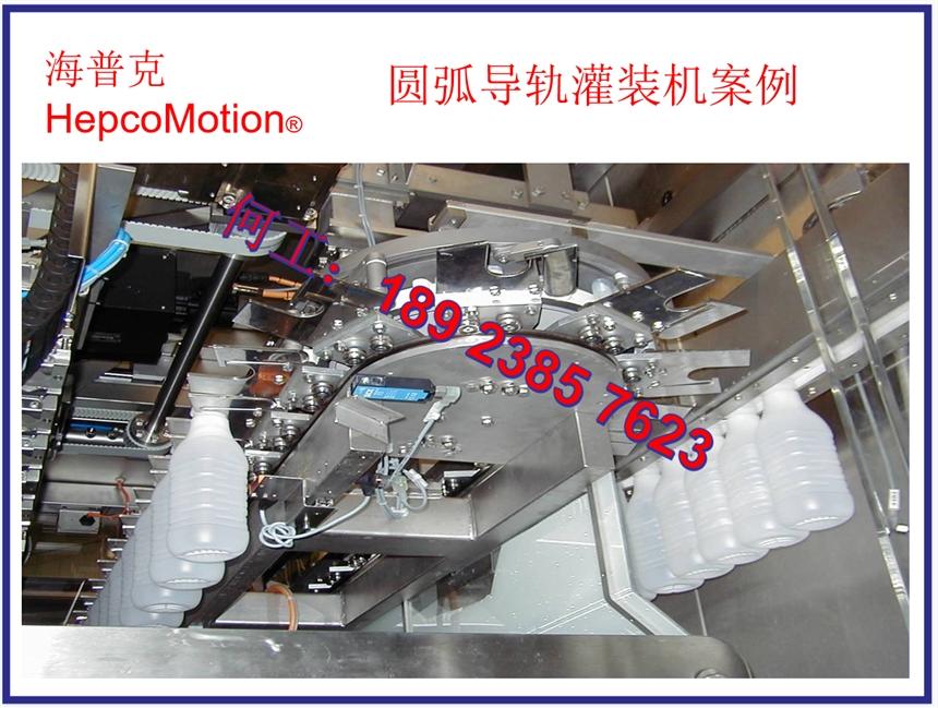 上海黃浦區循環軌道HepcoMotion解決方案應用終身免維護