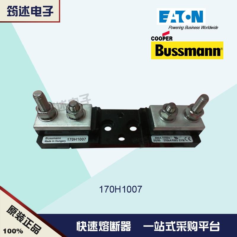美國Bussman原裝熔斷器170H1007 1000V 400A