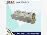 SKM100GB12V 德国西门康IGBT模块原装现货