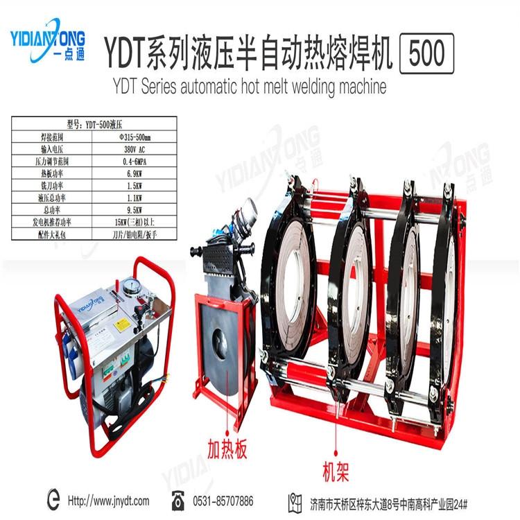 操作步驟 液壓焊機 供應直發