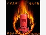 新规格3CF质保消防泵电动喷淋泵XBD8.0/35G-L上海战泉
