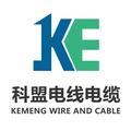 江蘇科盟電線電纜有限公司