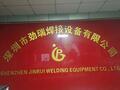 勁瑞焊接設備有限公司