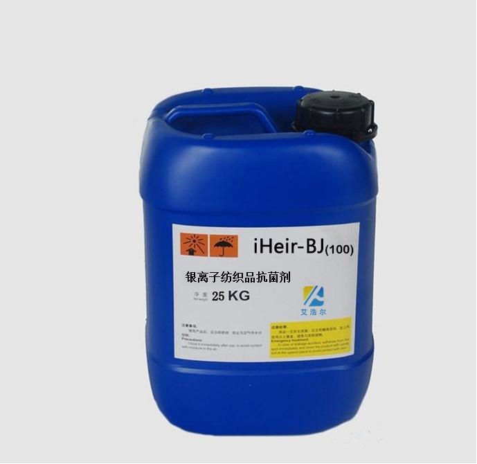 銀離子紡織品抗菌劑 廠家直銷