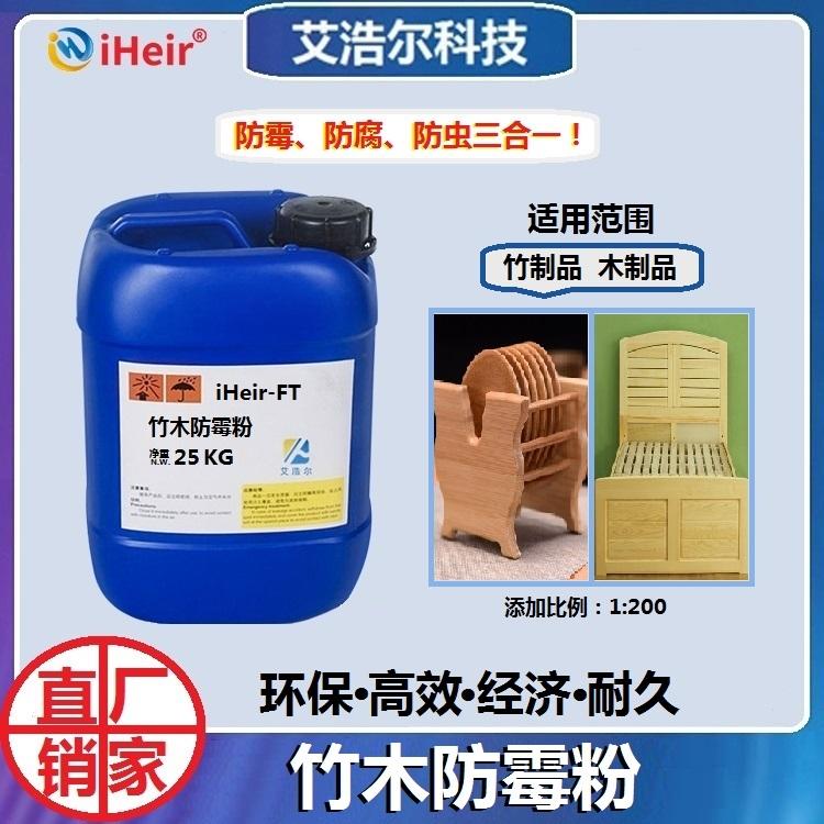 环保竹木防霉粉艾浩尔厂家直供高效环保防霉剂