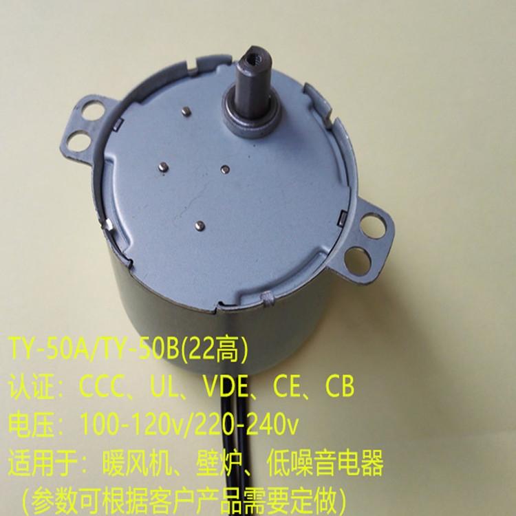 龍頭電器 29年專業制造 環保節能 靜音 同步電機 適用于環保風扇、壁爐、低噪音電器