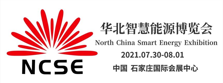 2021年华北智慧能源博览会太阳能光伏产业展会