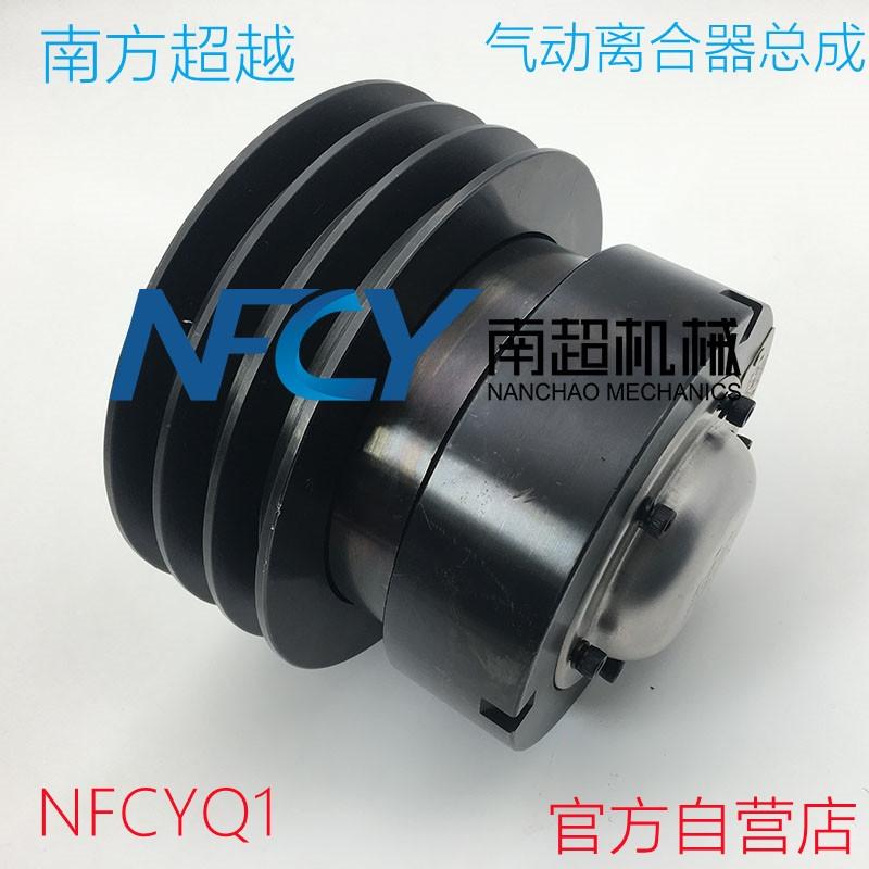 NFCYQ1濟寧氣動離合器總成官方直銷