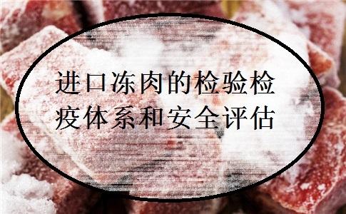 进口冻肉的检验检疫体系和安全评估