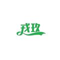上海戎玖新能源汽车万博manbetx客户端地址