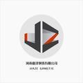 河南嘉泽钢铁万博manbetx客户端地址