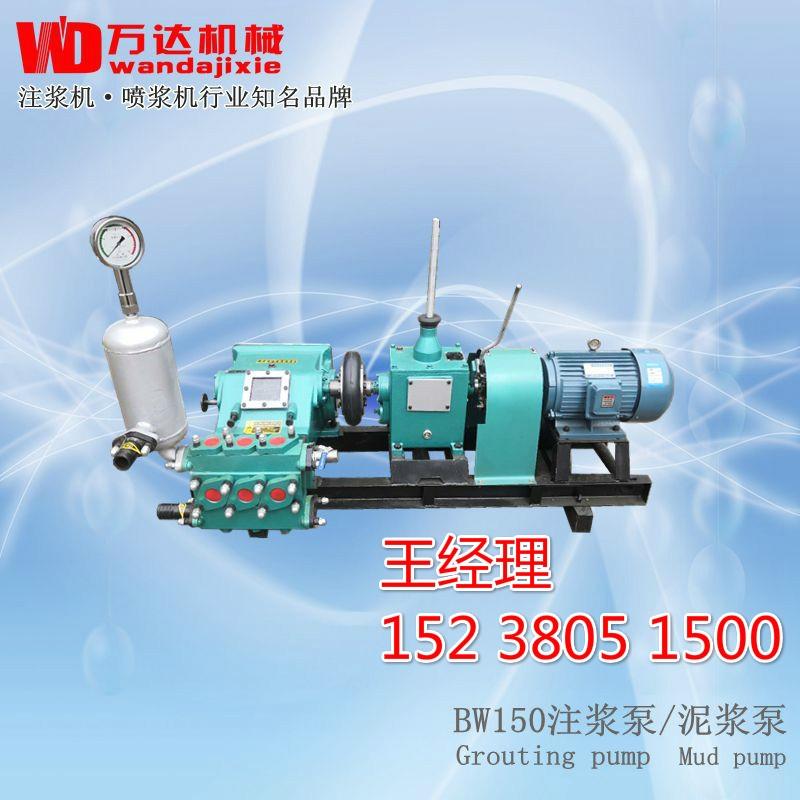 河南郑州顶管注浆机设备BW150注浆机