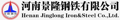 舞陽鋼鐵有限責任公司