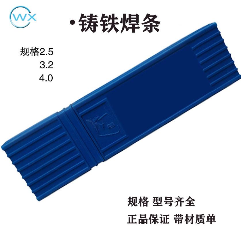 Z508球墨灰口铸铁焊条厂家现货