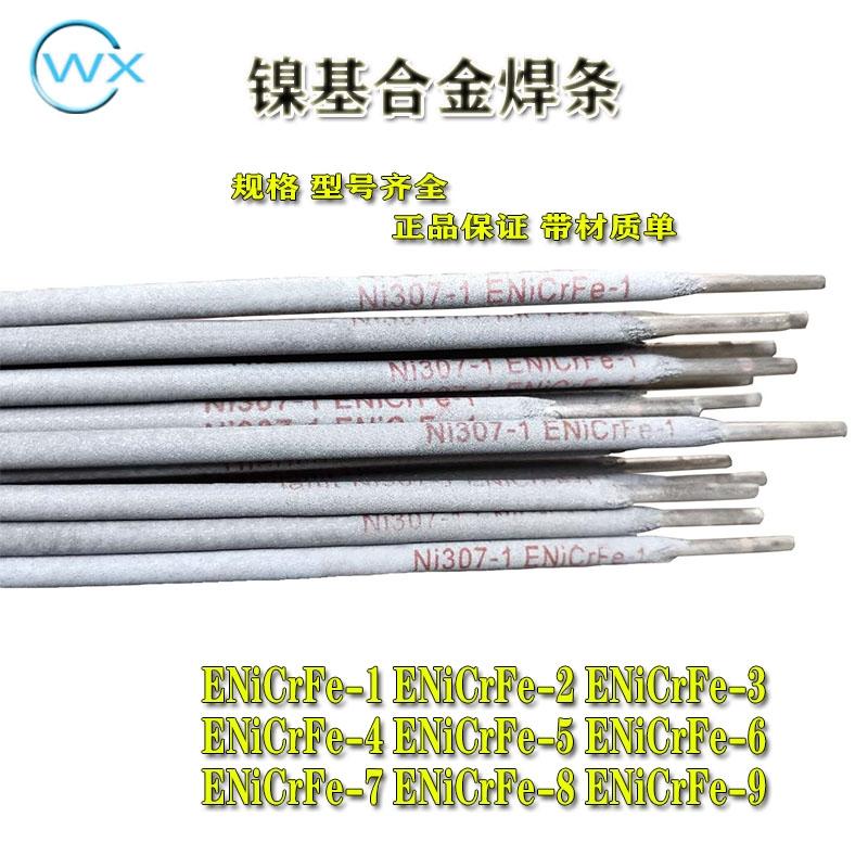 ENiCrFe-10鎳基合金焊條廠家供應