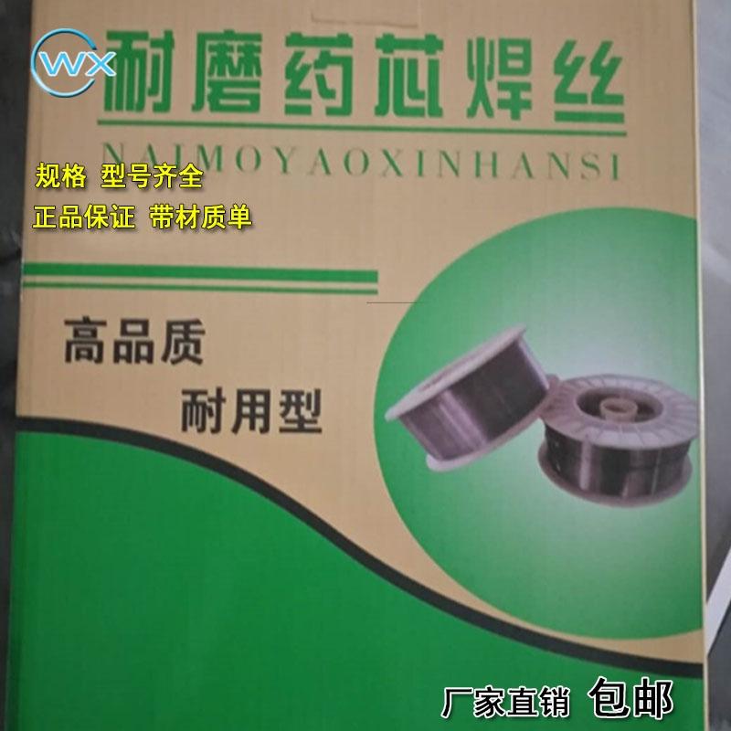 河北YD665堆焊耐磨焊丝